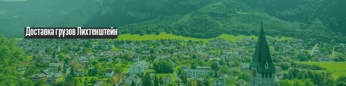 доставка грузов из Лихтенштейн