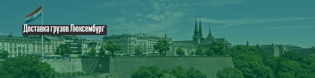 доставка грузов из Люксембурга