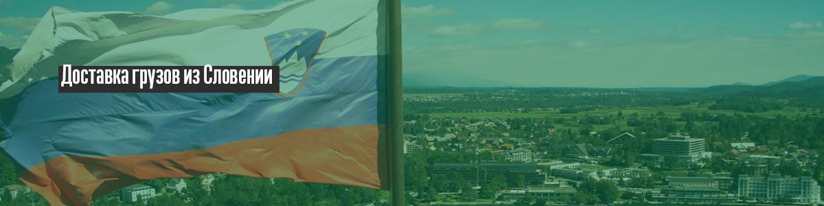 доставка грузов из Словении