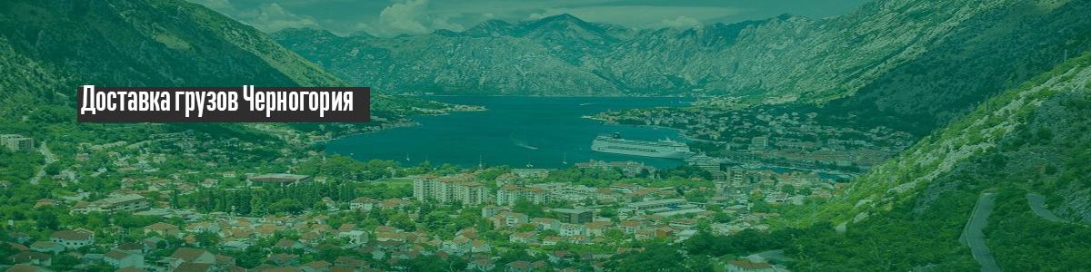 доставка грузов из Черногории