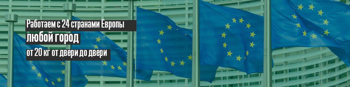 доставка по Европе, импорт товаров из Европы, экспорт товаров в Европу